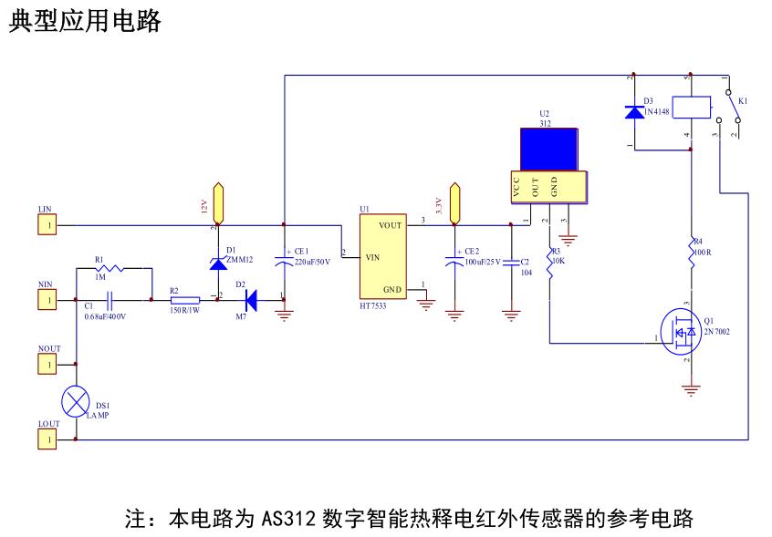 数字式红外传感器as312,as412,as612 as312,as413,as612