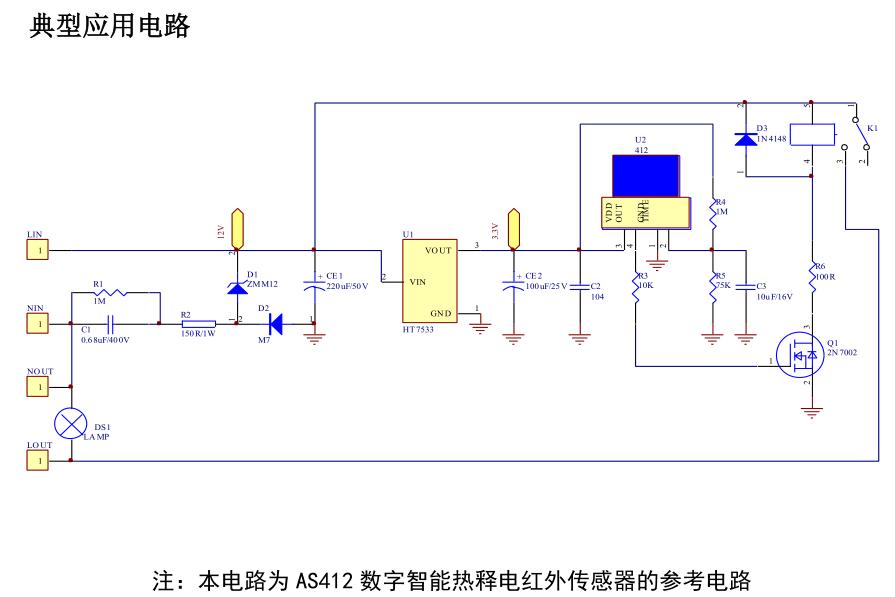 数字式热释电红外传感器as412